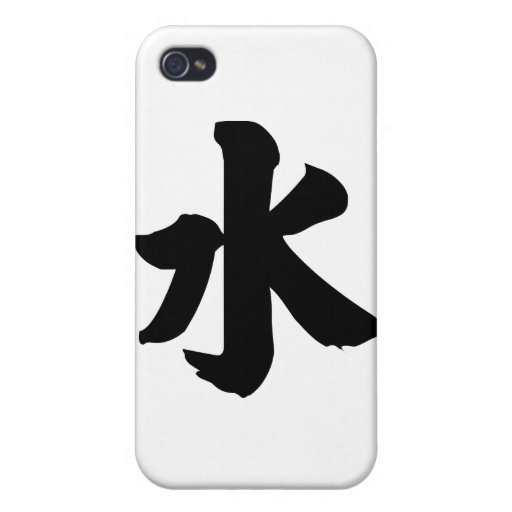Chinese Character : shui, Meaning: water iPhone 4 Cover