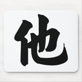 Chinese Character : ta1, Meaning: him Mouse Pad