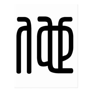 Chinese Character : ta, Meaning: he Postcard