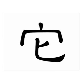 Chinese Character : ta, Meaning: it thing Postcard