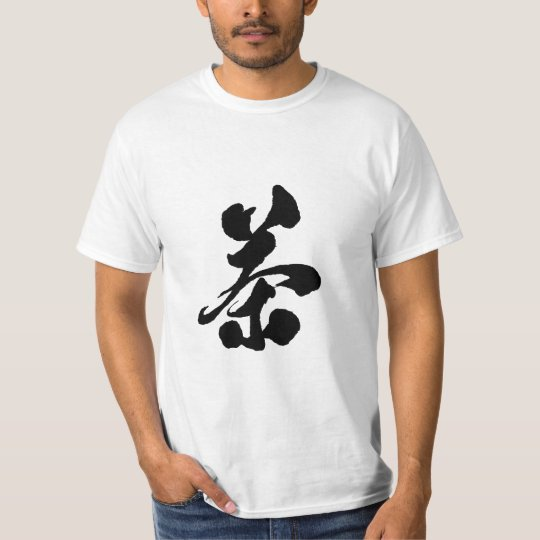 Chinese Character 'Tea' men's vintage t-shirt,gift