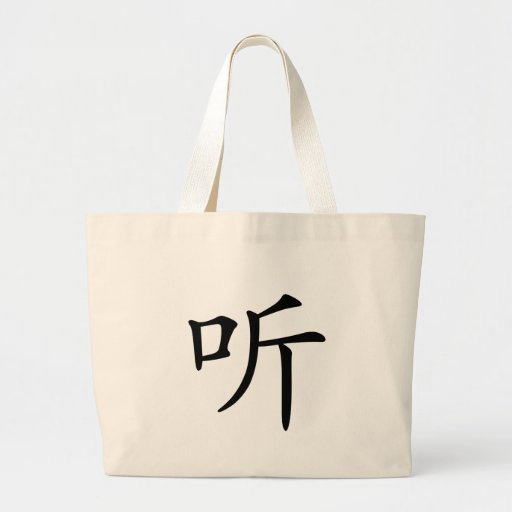 Chinese Character : ting, listen Canvas Bag