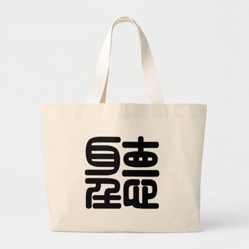 Chinese Character : ting, Meaning: audition, hear, Canvas Bag