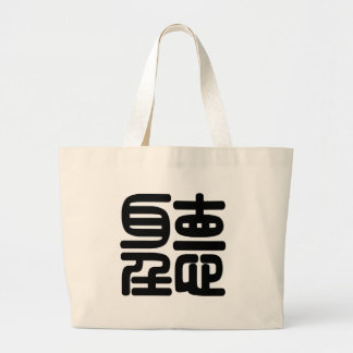Chinese Character : ting, Meaning: audition, hear, Jumbo Tote Bag