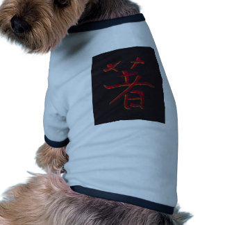 chinese character tranquility dog t shirt
