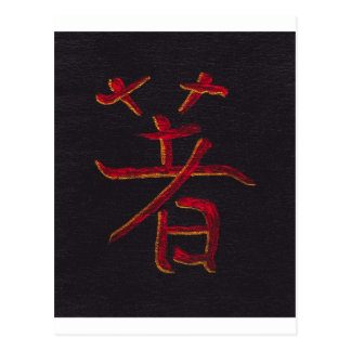 chinese character tranquility post cards