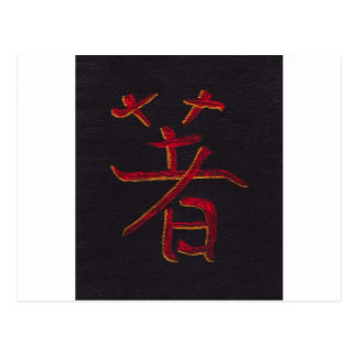 chinese character tranquility postcard