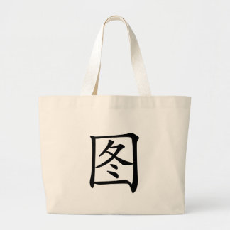 Chinese Character : tu2, Meaning: diagram, chart, Jumbo Tote Bag