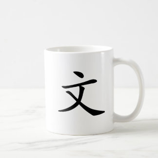 Chinese Character : wen, Meaning: literature Mug
