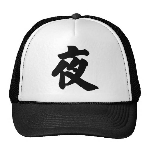 Chinese Character : ye, Meaning: night Trucker Hat