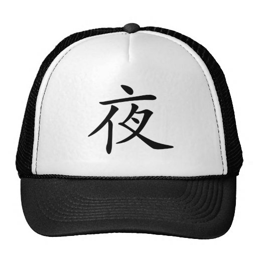 Chinese Character : ye, Meaning: night Mesh Hats