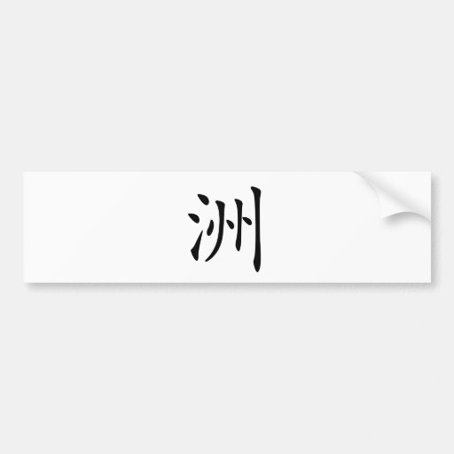 Chinese Character : zhou, Meaning: continent Bumper Sticker