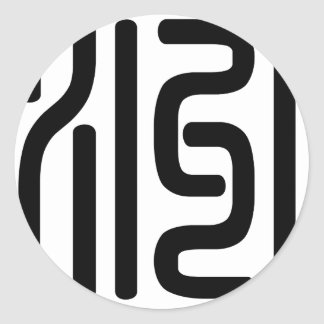 Chinese Character zhou Meaning continent Stickers