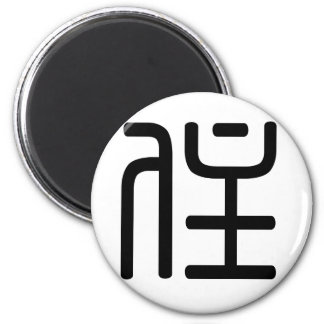 Chinese Character : zhu, Meaning: live, stay 6 Cm Round Magnet