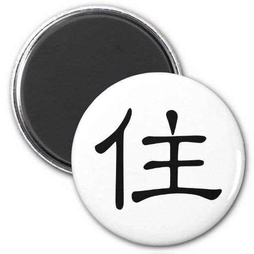 Chinese Character : zhu, Meaning: live, stay Refrigerator Magnet