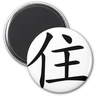 Chinese Character zhu Meaning live stay Magnet