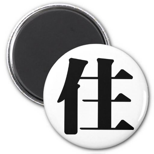 Chinese Character : zhu, Meaning: live, stay Fridge Magnets