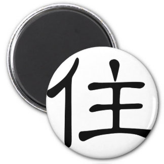 Chinese Character zhu Meaning live stay Refrigerator Magnet