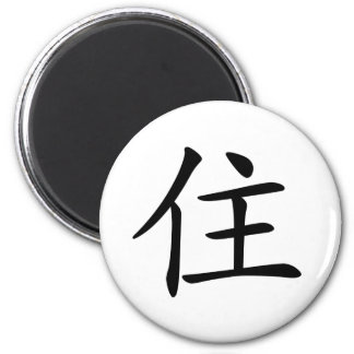 Chinese Character zhu Meaning live stay Magnets