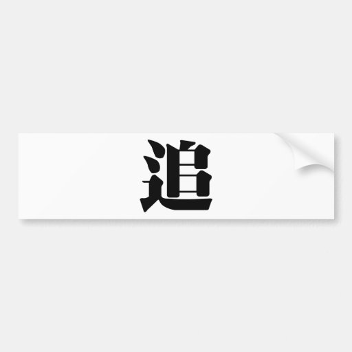 Chinese Character : zhui, Meaning: chase Bumper Stickers