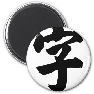 Chinese Character : zi4, Meaning: letter, characte 6 Cm Round Magnet