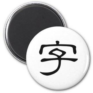 Chinese Character : zi4, Meaning: letter, characte Magnets