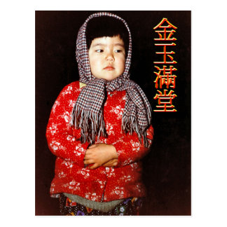 Chinese child in winter postcard