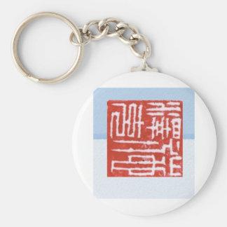 chinese chop basic round button key ring