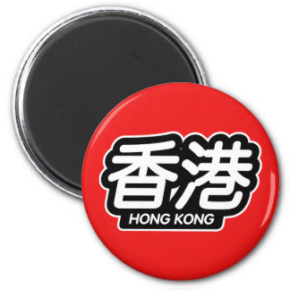 "Chinese City Hong Kong ""Racing Sticker"" Magnet"