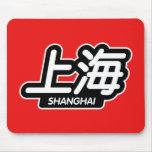 """Chinese City Shanghai """"Racing Sticker"""" Mousemat"""