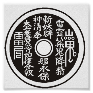 Chinese coin blk posters