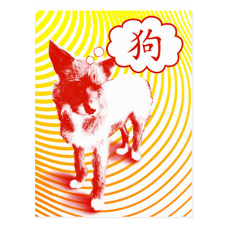 Chinese Dog Character CrazyPups Postcard