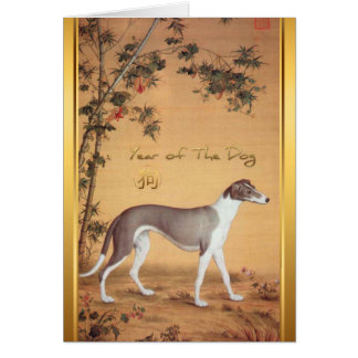 Chinese Dog Painting Chinese Zodiac Greeting Card