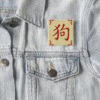 Chinese Dog Symbol Flourish Frame 15 Cm Square Badge