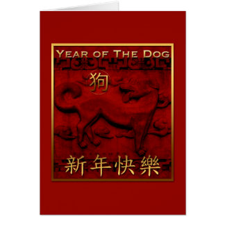 Chinese Dog Year 2018 Greeting in Chinese Card