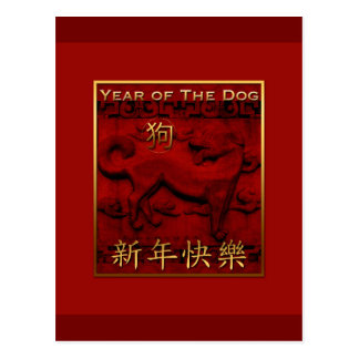 Chinese Dog Year 2018 Greeting in Chinese Postcard