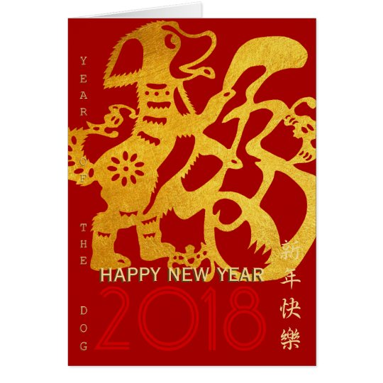 Chinese Dog Year golden Papercut Greeting Card
