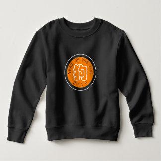 Chinese Dog Year W Symbol O W Circle Kids Sweat 2 Sweatshirt
