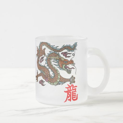 Chinese Dragon 10 Oz Frosted Glass Coffee Mug