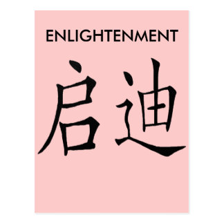 CHINESE ENLIGHTENMENT SYMBOL POSTCARD