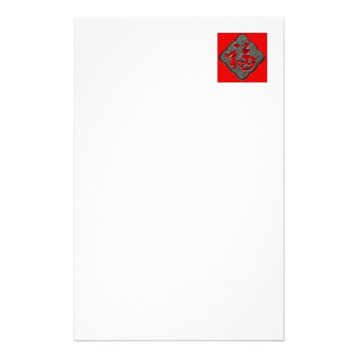 CHINESE GOOD FORTUNE LETTERHEAD PERSONALIZED STATIONERY