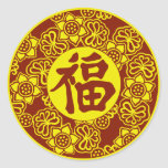 Chinese Good Fortune Symbol sticker