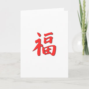 Chinese Good Luck Symbol Card