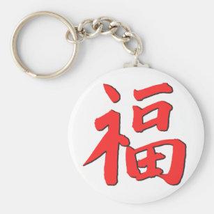 Chinese Good Luck Symbol Key Ring