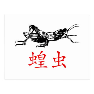 Chinese Grasshopper Post Cards