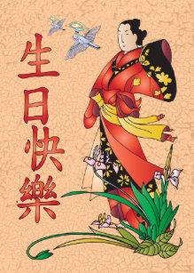 Chinese birthday cards zazzle uk chinese happy birthday card m4hsunfo