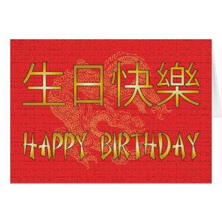 Chinese Happy Birthday Card