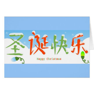 Chinese Happy Christmas Greeting Card