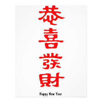 Chinese Happy New Year 21.5 Cm X 28 Cm Flyer
