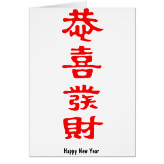 Chinese Happy New Year Greeting Card